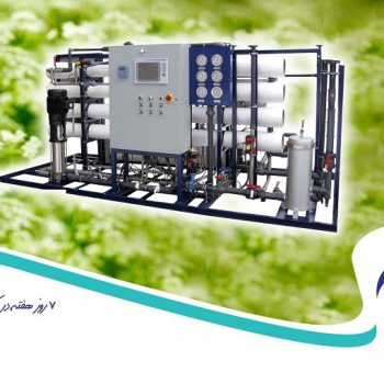 دستگاه های تصفیه آب صنعتی