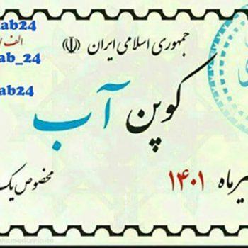 دستگاه تصفیه آب در شیراز