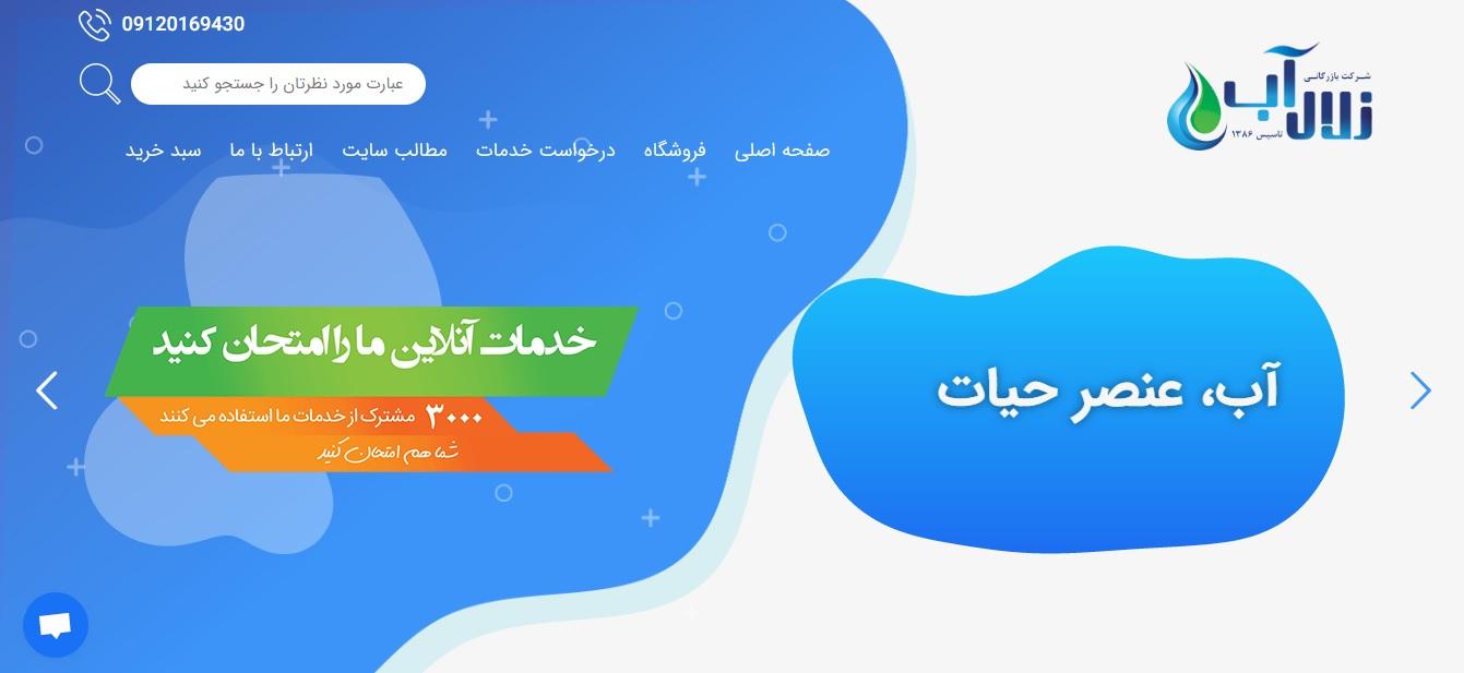 خرید دستگاه تصفیه آب در شیراز